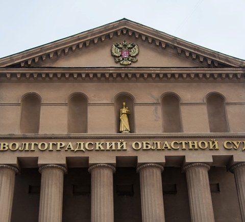 Суды в Волгограде и области